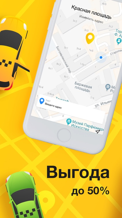 Цены Такси: Сравни все сервисы