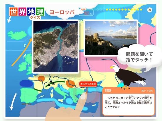世界地理クイズ 楽しく学べるシリーズのおすすめ画像4