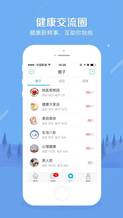 健康之路 - 三甲医院专家门诊预约挂号 screenshot-4