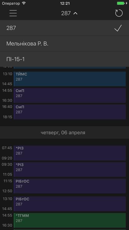 KNURE Timetable screenshot-4