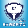 Japanese Society of Anesthesiologists, Public Interest Incorporated Association - 日本麻酔科学会第65回学術集会(JSA65) アートワーク