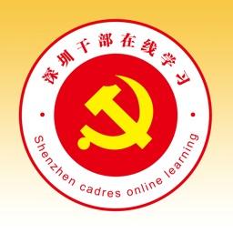深圳干部在线学习