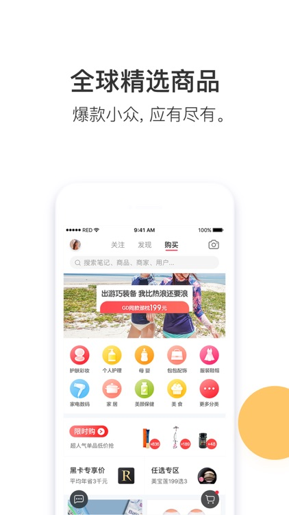 Red-shop the world screenshot-4