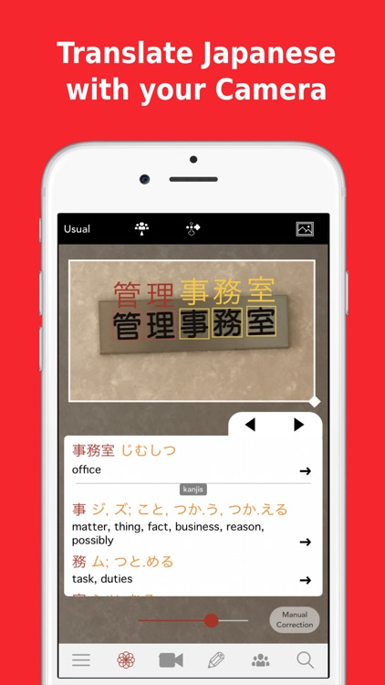 Yomiwa Japanese Dictionary screenshot-0