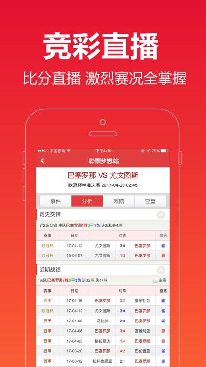 彩票梦想站-充20元得88,圆你头彩梦! screenshot-3