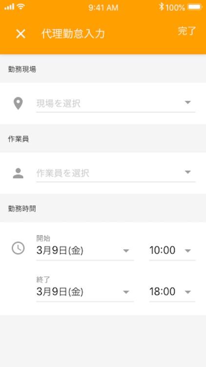kinkan -建設業向け勤怠管理サービス- screenshot-7