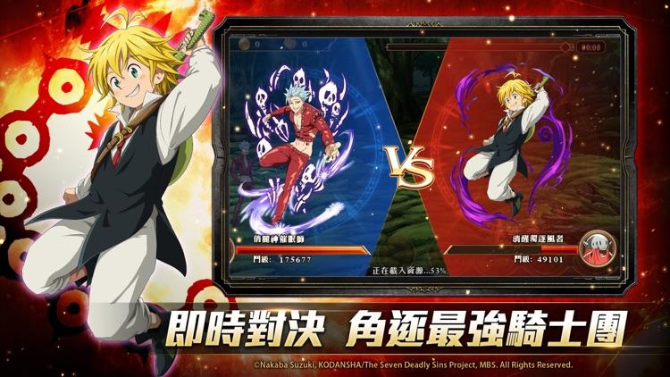 七大罪:英雄集結 screenshot-3
