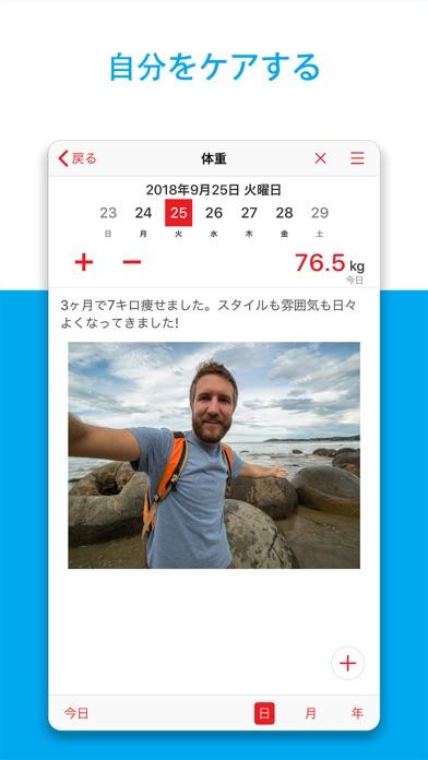 デイリーオーガナイザー+ デイプランナー ScreenShot2