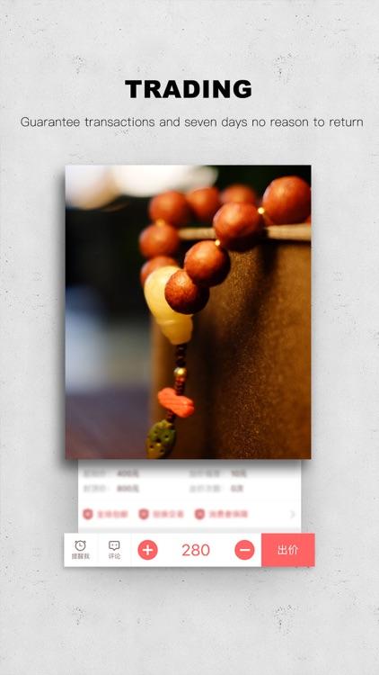 文玩迷-收藏玩家的文玩交流拍卖捡漏社区 screenshot-3
