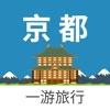 京都一游 — 日本自由行地图、攻略