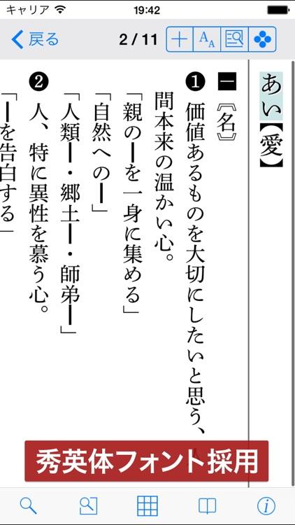 明鏡国語辞典 第二版 screenshot-4