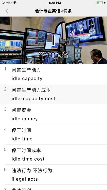 会计专业英语词汇大全-超大词汇量中英文会计词典 screenshot-5