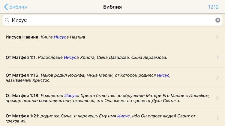 Цитата Библии screenshot-3