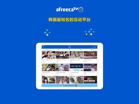 AfreecaTV – 爱菲喀
