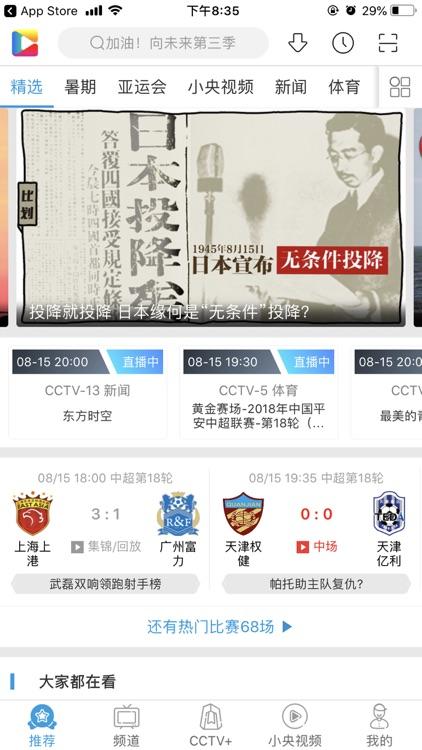 央视影音-第18届亚运会全程直播 screenshot-5