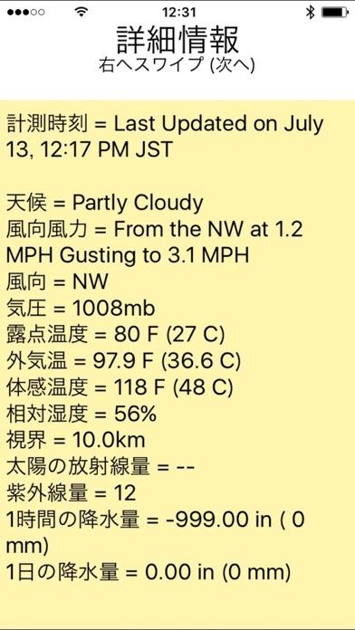 露点温度計 screenshot1