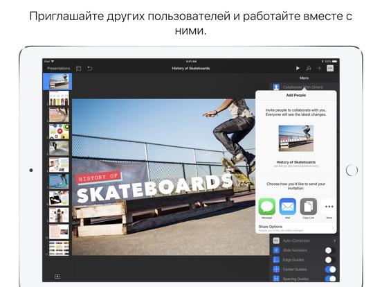 Keynote Скриншоты10