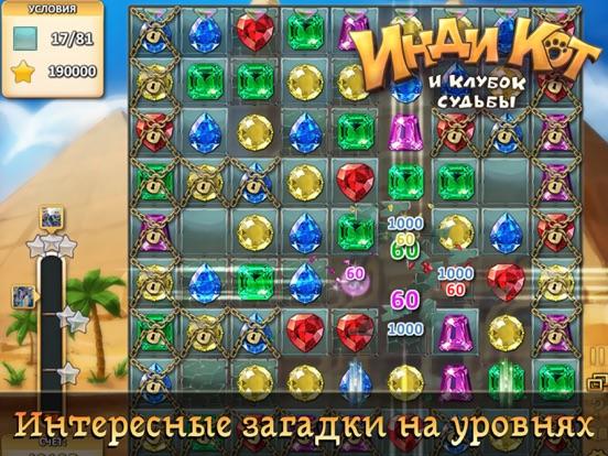 Инди Кот для ВКонтакте и ОК для iPad