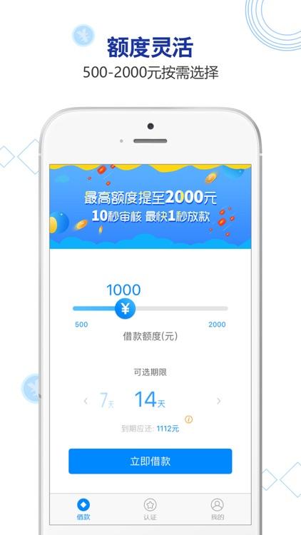 幸福钱包-兴仁金融旗下贷款产品