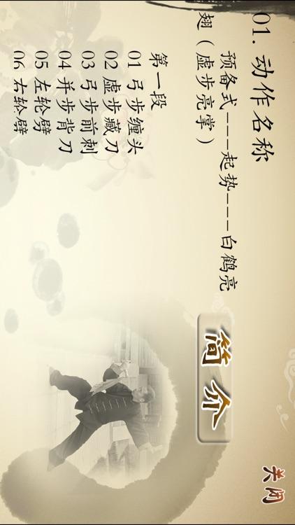 初级刀赏学-武术名家讲解示范 screenshot-3