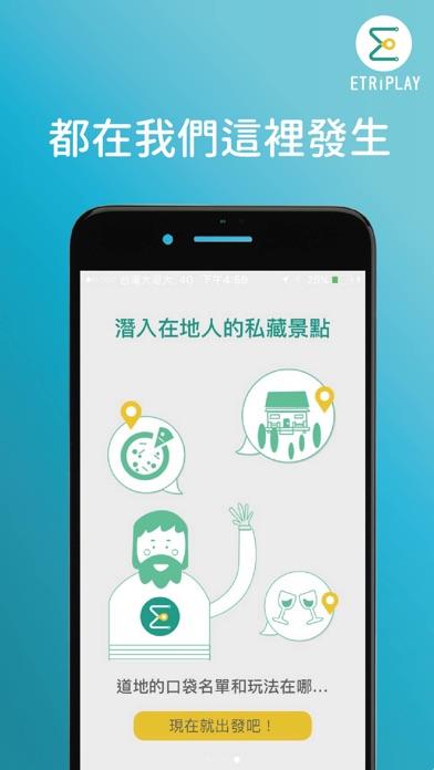 Etriplay : 智慧旅遊全新互動體驗屏幕截圖5