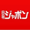 週刊誌ネタをまとめ読みできるニュースアプリ - 日刊ジャポン
