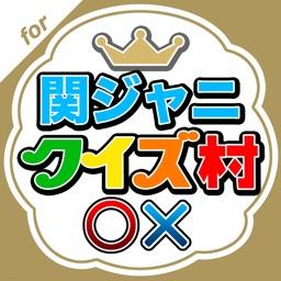 関ジャニクイズ村 for 関ジャニ∞