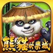熊猫娱乐城-刺激街机游戏