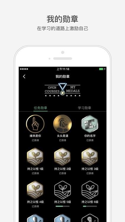 网易公开课 screenshot-4