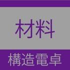 構造電卓 構造材料 icon