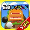 囲碁アイランド9 - iPadアプリ