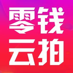 零钱云拍-全球购物商城