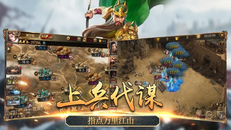 风云群英传-S级三国游戏
