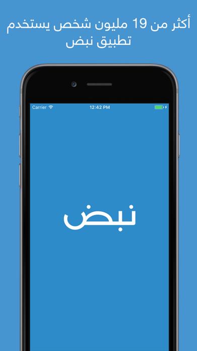 نبض Nabd - اخبار العالم ، عاجل Screenshot