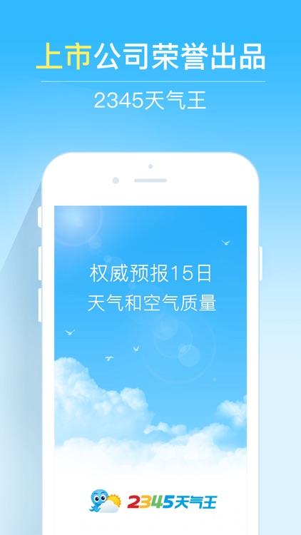 2345天气王-天气预报台风路径实时查询 screenshot-4