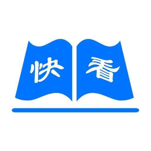 电子书快看阅读-全本小说掌上阅读软件