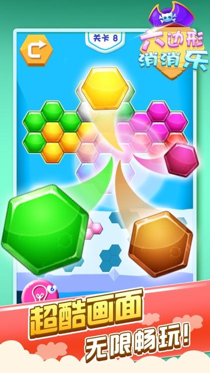 游戏 - 六边形消除单机游戏