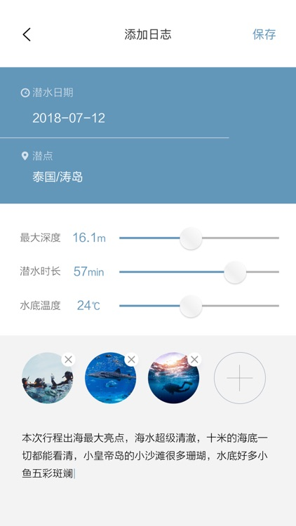 EnBlue Log - 因蓝日志,旅游、潜水专业日志 screenshot-5