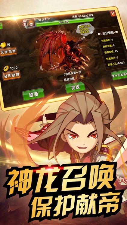 三国全明星-群雄争霸 screenshot-4