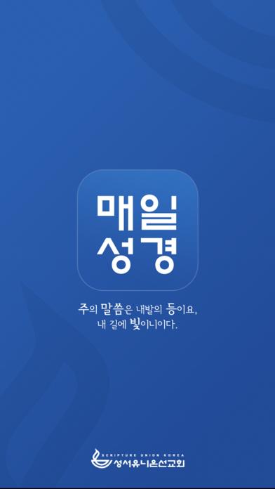 매일성경 - 모바일 for Windows