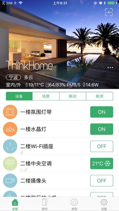 ThinkHome智能家居 screenshot one