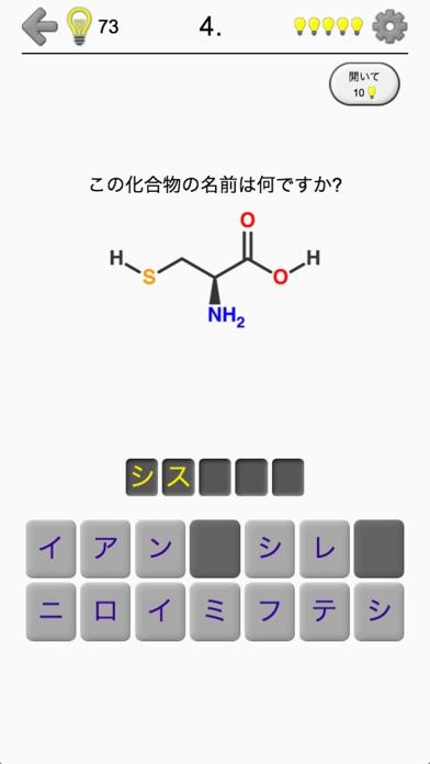 アミノ酸 - 構造についてのクイズとフラッ... screenshot1