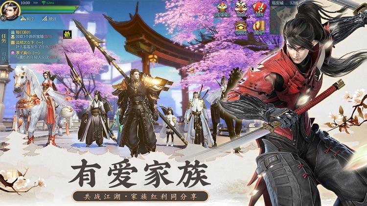 剑侠世界2-武林群侠风云再起 screenshot-5