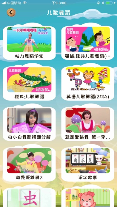 Pink Pig Kids song & Stories screenshot two