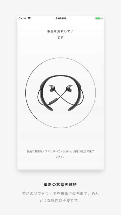 Bose Connect - 窓用