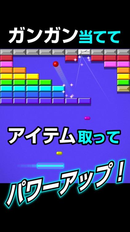 ふつうのブロックくずし-人気のブロック崩しゲーム!