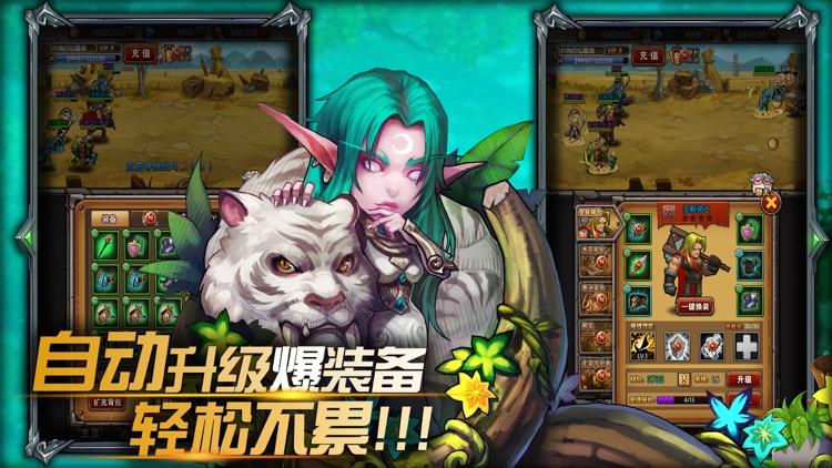 挂机部落之战-精品沙巴克七雄争霸 screenshot-3