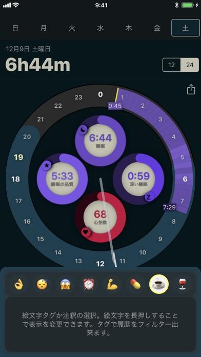 AutoSleep Watchを使って睡眠を自動で追跡しますのスクリーンショット5