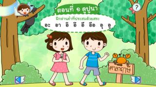 チャリーとチーワーとタイ語読む練習―楽しい母音のおすすめ画像3