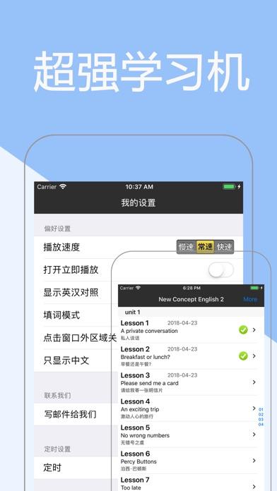 Screenshot for 新概念英语全四册 - 学习英语听力口语单词 in France App Store